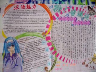 言文字规范使用手抄小报 活动