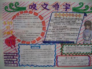 文字规范使用手抄小报 活动