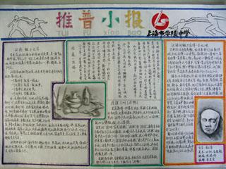 研组开展 语言文字规范使用手抄小报 活动