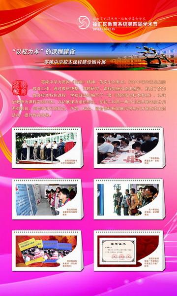 零陵中学校本课程建设展板亮相区学术节专场(图文)